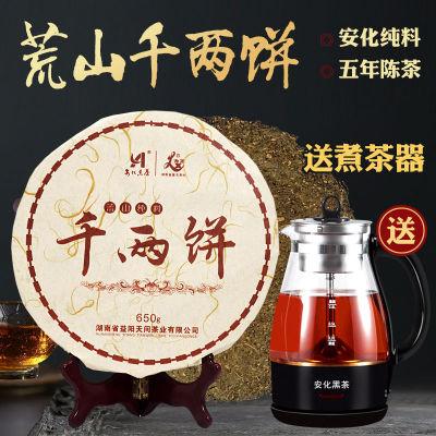 黑茶湖南特产安化黑茶正品千两茶 正宗千两茶饼650克陈年老黑茶叶