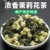 茉莉花茶2019新茶礼盒罐装250g【偏远地区不包邮】