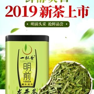 龙井茶2019新茶200克明前茶叶绿茶礼盒装正宗龙井春茶散装