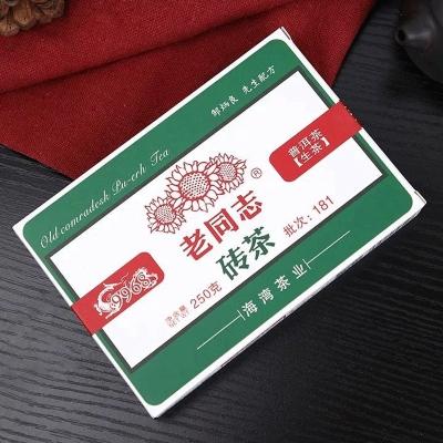 老同志普洱茶生茶砖茶2018年9968普洱茶砖云南勐海茶叶250克生普