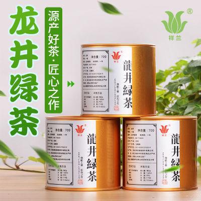 祥兰西湖龙井2019新茶绿茶特级茶叶精品70克罐装(偏远地区不包邮)