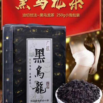 黑乌龙茶木炭技法茶多酚油切黑乌龙浓香型乌龙茶250g广蕴茶叶