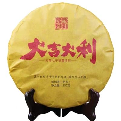 云南茶叶普洱茶熟茶特级饼茶5年-10年大吉大利357g勐海七子茶饼