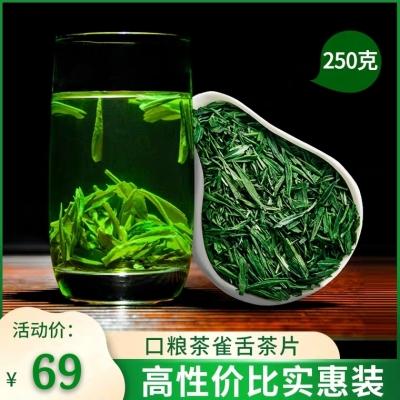 雀舌片散装绿茶2019新茶明前春茶翠芽茶片口粮袋装茶叶碎片250克