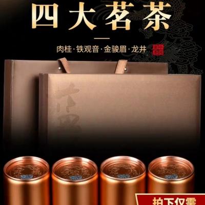 武夷山大红袍茶叶礼盒装肉桂茶中秋送礼佳品长辈领导高档礼品