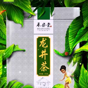 【买一送一】共500g龙井茶绿茶2019新茶叶春茶散装特绿茶级