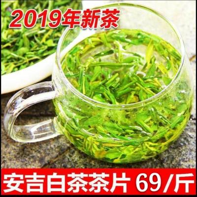 2020年安吉白茶茶片500g 特级碎茶片绿茶叶新茶春茶明前散装直销