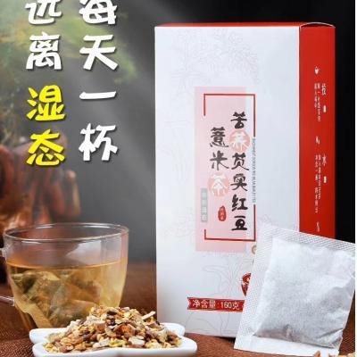 (买一送一)苦荞芡实红豆薏米茶祛湿茶盒装160克袋泡茶