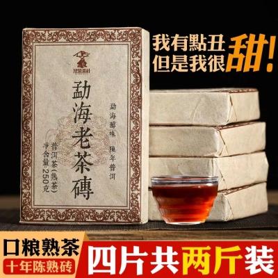 4片共1000g 云南普洱茶熟茶砖茶06年勐海陈年老茶砖茶叶 十年以上