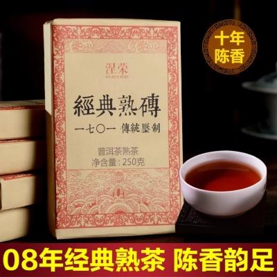 2008年经典熟砖云南普洱茶熟茶 砖茶250克 5年-10年包邮