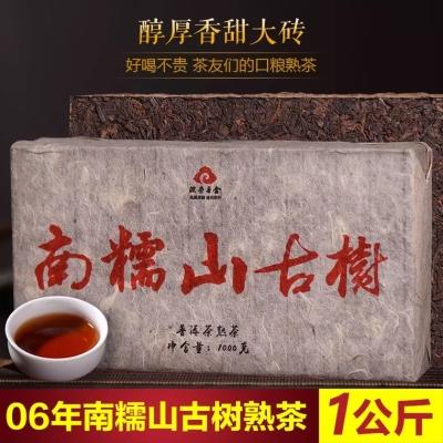 2006年勐海南糯山古树云南普洱茶熟茶砖茶特价1000g包邮
