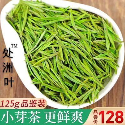 【2019明前白茶】特级茶叶 明前春茶 珍惜白茶绿茶 新茶125克罐装
