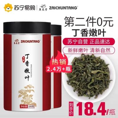 第二件0元】再春堂丁香茶100g长白山正品养特级野生丁香叶胃茶