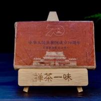纪念砖普洱熟茶纪念中华人民共和国成立70周年,需要礼盒联系客服加20元