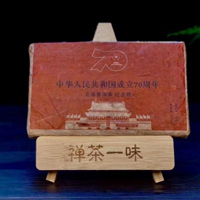 纪念砖云南普洱茶,纪念中华人民共和国成立70周年