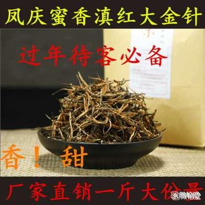 云南凤庆滇红茶 【产品规格】:为一斤(500g)厂家直销批发价