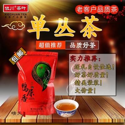 新乌岽潮州凤凰浓香型鸭屎香茶头单丛茶茶叶500g乌龙茶单枞蜜兰香