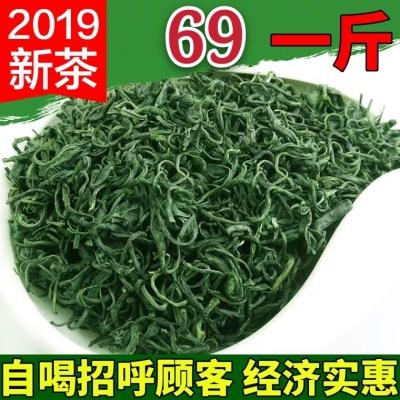 2019新茶 碧螺春 春茶绿茶炒青绿茶日照充足高山云雾茶叶散装500g