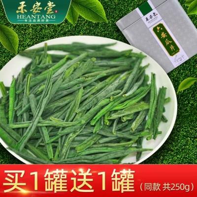 【买一送一】禾安堂六安瓜片2019新茶雨前绿茶共250g茶叶礼盒装