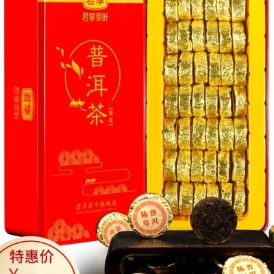 买1送1 共500克 云南普洱茶熟茶小沱茶 黑茶小茶饼礼盒装君享茶叶