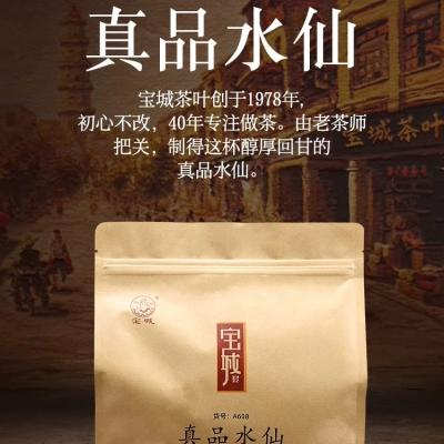 宝城武夷水仙茶叶 特级 浓香型 500g散装乌龙茶正岩茶袋装潮汕茶