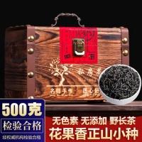 加量至500g正山小种红茶武夷山浓香型茶叶花果香散装礼盒装新茶