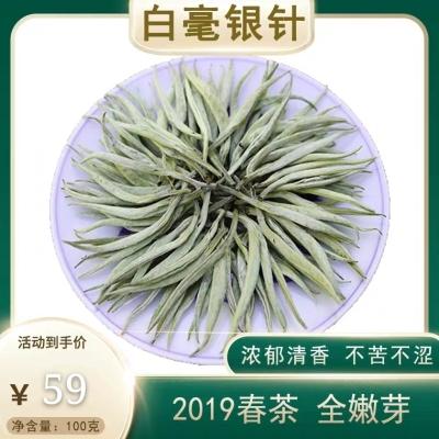 2019新茶云南普洱茶生茶白毫银针芽尖月光白大白毫散茶100克