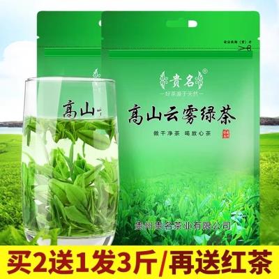 贵州云雾绿茶2019新茶明前毛尖茶日照高山浓香型茶叶特级散装500g