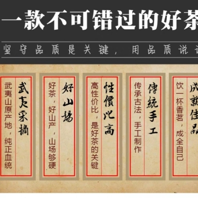 武夷山大红袍肉桂250g