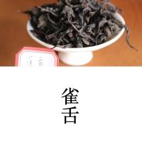 武夷山大龙坑岩茶厂大红袍。雀舌500g