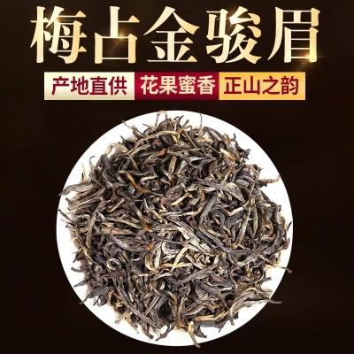 梅占金骏眉红茶特级茶叶散装250g花果蜜香武夷山桐木关金俊眉罐装