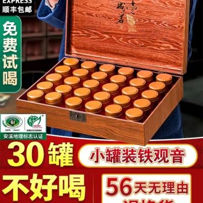 新茶安溪铁观音茶叶浓香型小金罐装乌龙茶礼盒装罐装450g