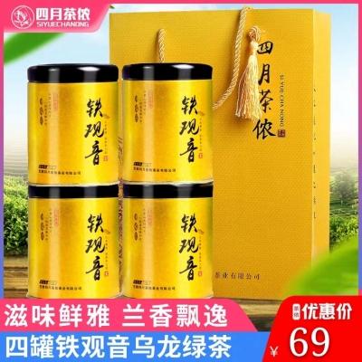 【4罐拍下69元】四月茶侬茶叶 乌龙茶铁观音清香型铁观音