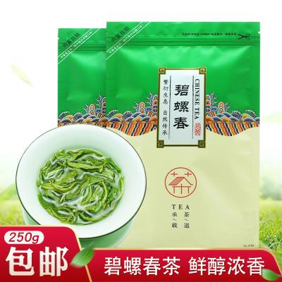 新茶250g早春碧螺春茶叶味浓耐泡超市进货绿茶