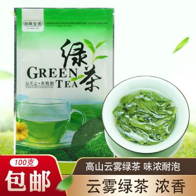2019新茶云雾绿茶100g袋装绿茶批发超市茶叶日照茶叶绿茶