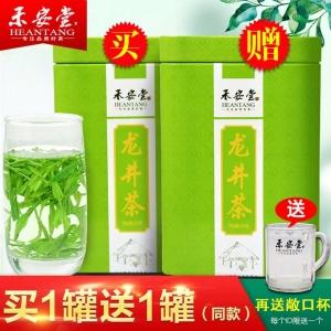 【买一送一】共100g龙井茶绿茶2019新茶叶雨前散装礼盒