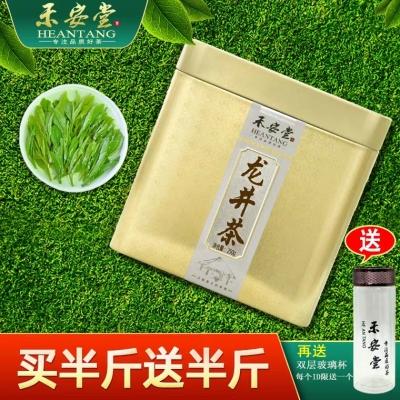 【买一送一】共500克龙井茶绿茶2019新茶叶雨前西湖