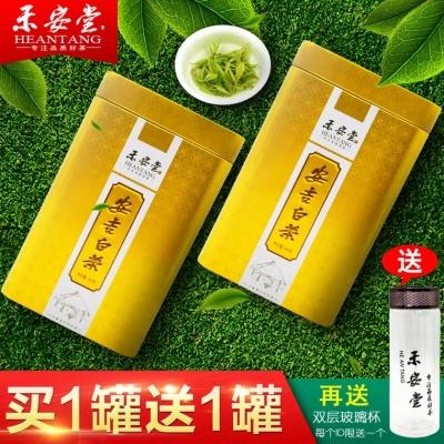 【买一送一】正宗安吉白茶2019年新茶叶共200g雨前特绿一级