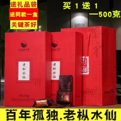 买一送一 武夷山老枞水仙浓香型茶叶武夷岩茶礼盒装共500g