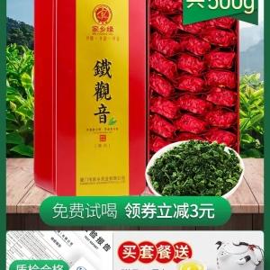 安溪铁观音茶叶中秋节送礼浓香型小泡袋礼盒装500克