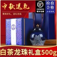 福鼎寿眉龙珠白茶小茶饼福建小沱茶叶礼盒装老白茶500g
