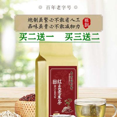 生物红豆薏米芡实茶赤小豆薏仁茶叶买二送一买三送二