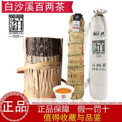 黑茶白沙溪2019特级花卷茶百两茶3.625kg(偏远地区不包邮)