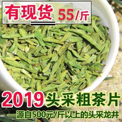 龙井茶2020年新茶叶 明前高山龙井绿茶 特级散装绿茶叶碎茶片500g