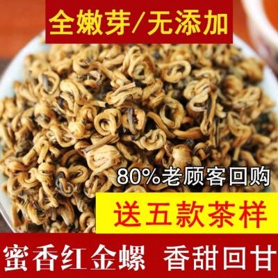 茶叶 云南凤庆滇红茶 散装 特级浓香型 金丝红螺 蜜香红金螺250g