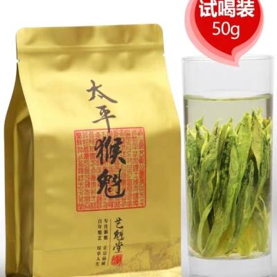 2021新茶上市 手工太平猴魁茶叶绿茶50g安徽黄山散装试饮装
