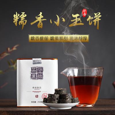 云南普洱茶熟茶糯米香小沱茶迷你小玉饼250g罐装糯香茶叶
