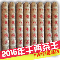 正宗安化千两茶 2015年36.25kg世界茶王花卷茶