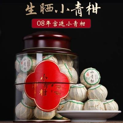 新会老树生晒小青柑 罐装小青柑普洱茶08年宫廷柑普茶500克