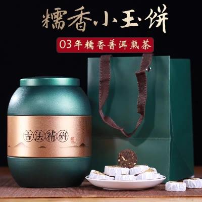 云南普洱茶熟茶03年糯米香小沱茶500g罐装迷你小玉饼茶叶